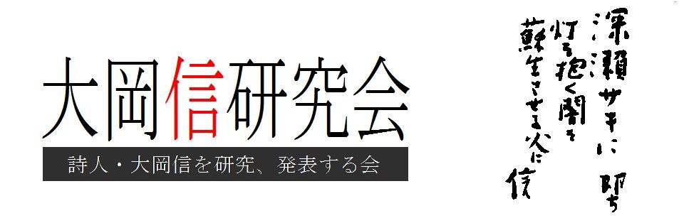 大岡信研究会